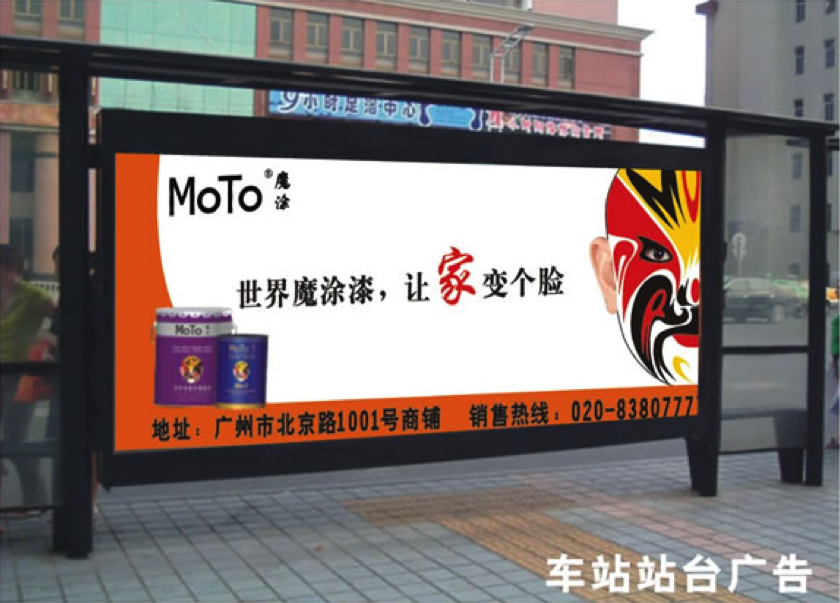 Chinese bus station sign with phone advertisement